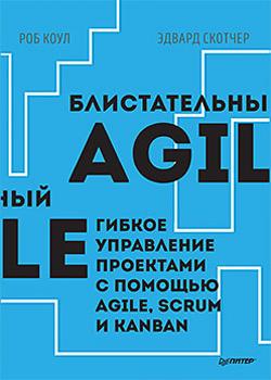 Блистательный Agile