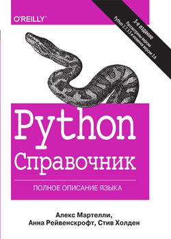 Python. Справочник