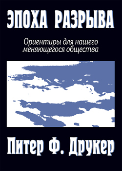 Книга Эпоха разрыва: ориентиры для нашего меняющегося общества