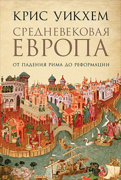 Средневековая Европа. От падения Рима до Реформации