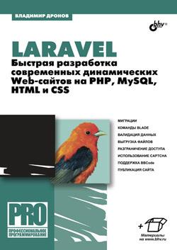 Larave