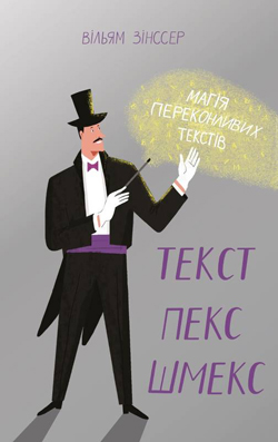 Текст-пекс-шмекс