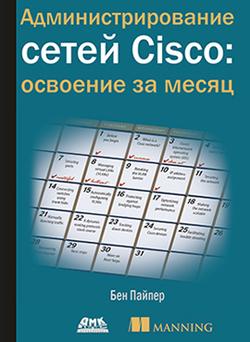 Администрирование сетей Cisco