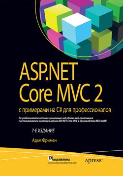 ASP.NET Core MVC 2