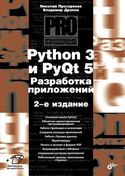 Python 3 и PyQt 5