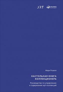 Настольная книга коллекционера