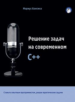 Решение задач на современном C++