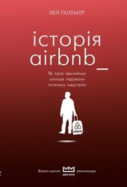 Історія Airbnb