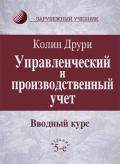 Управленческий и производственный учет. Вводный курс. 5-е издание
