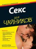 Секс для чайников, 2-е издание