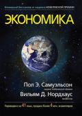 Экономика, 19-е издание