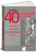 40 секретов успеха. Интервью с ведущими топ-менеджерами России
