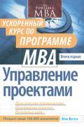 Управление проектами: ускоренный курс по программе MBA
