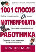 1001 способ мотивировать работника