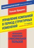 Управление компанией в период структурных изменений: 2-е изд