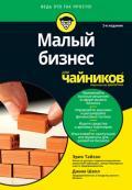 Малый бизнес для чайников, 2-е издание