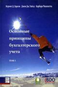 Основные принципы бухгалтерского учета в 2-х томах