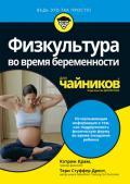 Физкультура во время беременности для ``чайников``
