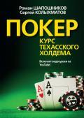 Покер. Курс техасского холдема