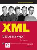 XML. Базовый курс
