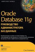 Oracle Database 11g: руководство администратора баз данных