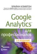 Google Analytics для профессионалов, 3-е издание