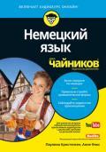 Немецкий язык для чайников