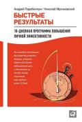 Быстрые результаты. 10-дневная программа повышения личной эффективности