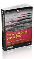 Team Foundation Server 2010. Профессиональный подход