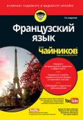 Французский язык для чайников, 2-е изд