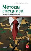 Методы спецназа для руководителей. Практическое руководство по формированию эффективных команд на основе управленческой системы воинских подразделений специального назначения