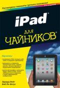 iPad для чайников