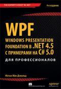 WPF: Windows Presentation Foundation в .NET 4.5 с примерами на C# 5.0 для профессионалов
