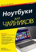 Ноутбуки для чайников, 5-е издание