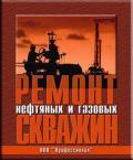 Ремонт нефтяных и газовых скважин: Научно-справочное издание. В 2-х чч.