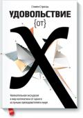 Удовольствие от x. Увлекательная экскурсия в мир математики от одного из лучших преподавателей в мире