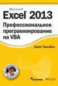 Excel 2013: профессиональное программирование на VBA