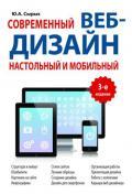Современный веб-дизайн. Настольный и мобильный. 3-е издание