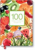 100 самых полезных продуктов