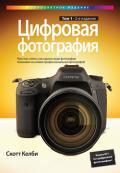 Цифровая фотография. Том 1, (полноцветное издание)