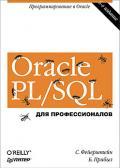 Oracle PL/SQL. Для профессионалов. 6-е изд.