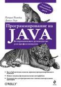 Программирование на Java