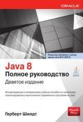 Java 8. Полное руководство
