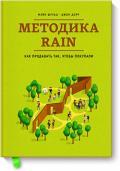 Методика RAIN. Как продавать так, чтобы покупали