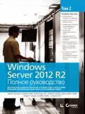 Windows Server 2012 R2. Полное руководство. Том 2: дистанционное администрирование, установка среды с несколькими доменами, виртуализация, мониторинг и обслуживание сервера