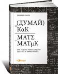 Думай как математик. Как решать любые проблемы быстрее и эффективнее
