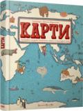 Карти. Ілюстрована мандрівка материками, морями та культурами світу