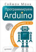 Программируем Arduino. Основы работы со скетчами
