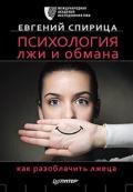 Психология лжи и обмана. Как разоблачить лжеца