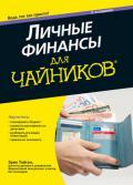 Личные финансы для чайников, 5-е издание